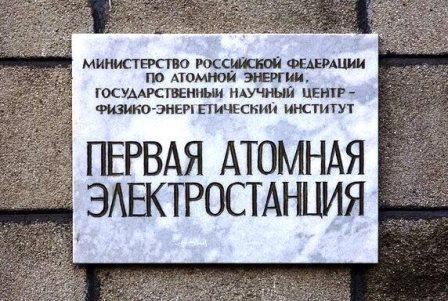 Мемориал АЭС в Обнинске