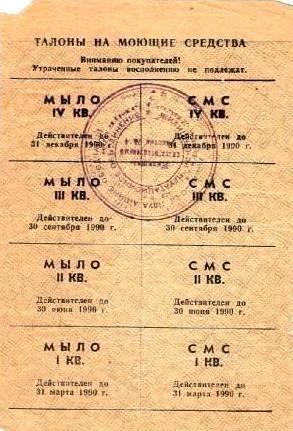 советские талоны на мыло