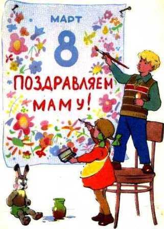 Поздравления советских женщин с 8 Марта